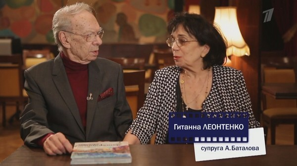 Алексей Баталов и Гитана Леонтенко
