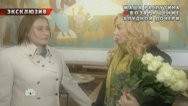 Маша Распутина на встрече с дочерью Лидией