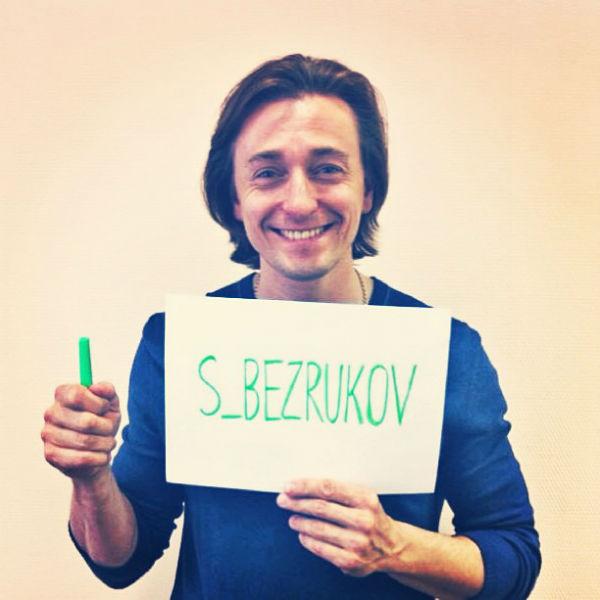 Сергей Безруков готов к общению