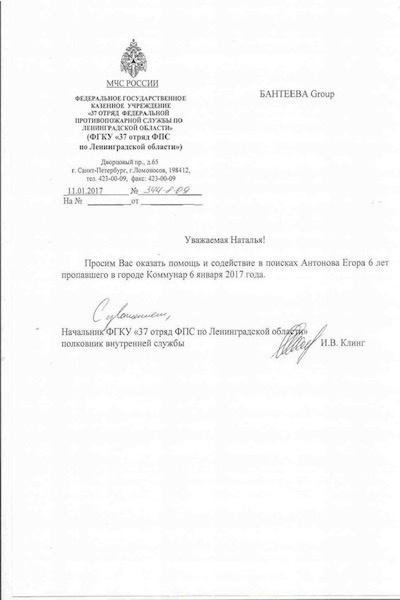 Документ, который поступил в питерский ковен ведьм Натальи Бантеевой