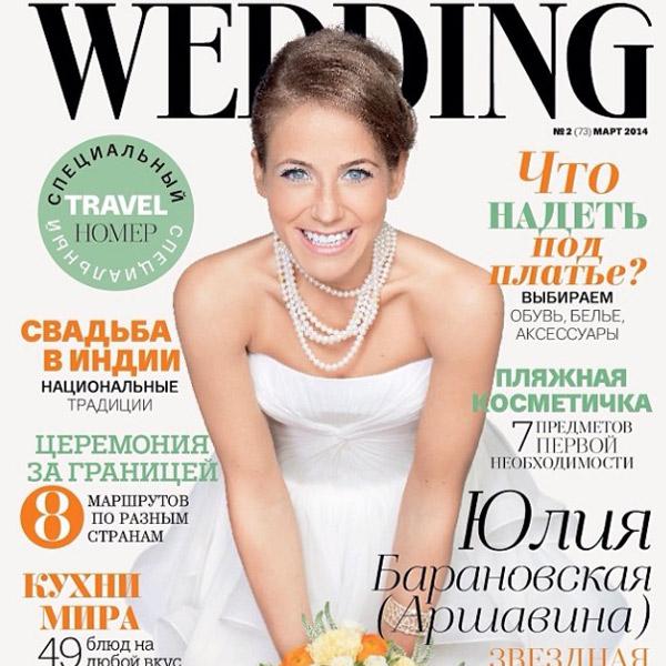 Юля Барановская (Аршавина) - счастливая невеста