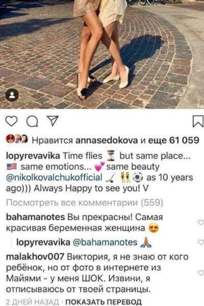Андрей Малахов был возмущен поведением Лопыревой
