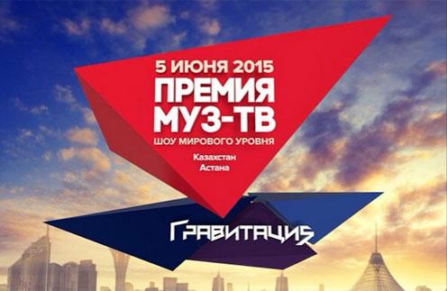 Названы победители Премии МУЗ-ТВ 2015
