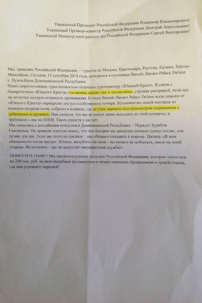 Клиенты «Южного креста» коллективно сочиняли текст мольбы о помощи
