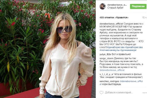 Дана поделилась с поклонниками новостью о том, что у нее новый роман