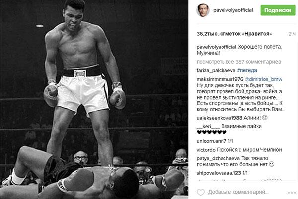 «Хорошего полета, Мужчина», - отреагировал на новость об уходе Мохаммеда Али шоумен Павел Воля