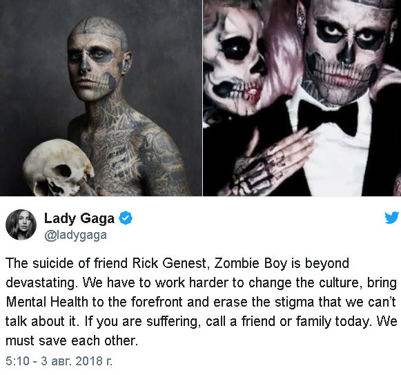 Леди Гага скорбит по Дженесту и призывает других обратить внимание на себя