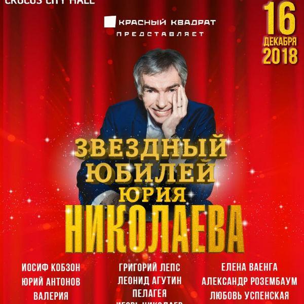 В анонсе концерта в честь юбилея Юрия Николаева опубликован Иосиф Кобзон