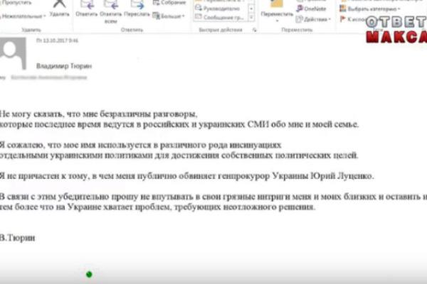 Владимир Тюрин ответил на обвинения в свой адрес