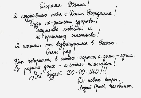 Поздравление Андрея Орлова
