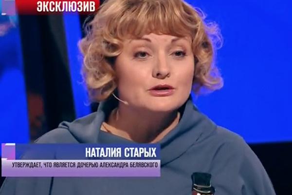 Наталия Старых