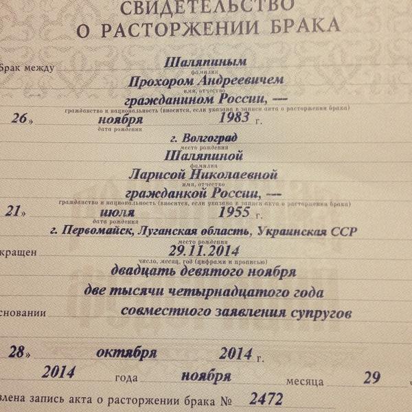 Лариса Копенкина недоумевает, почему адвокат не верит в подлинность ее развода с Шаляпиным. И документ есть!