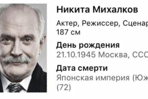 По каким-то причинам «похоронили» ныне здравствующего Никиту Михалкова