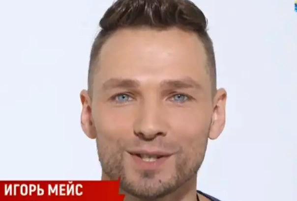 Игорь Мейс пришел к Милене Безбородовой