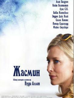 """Кейт Бланшетт - номинация """"Лучшая женская роль""""."""