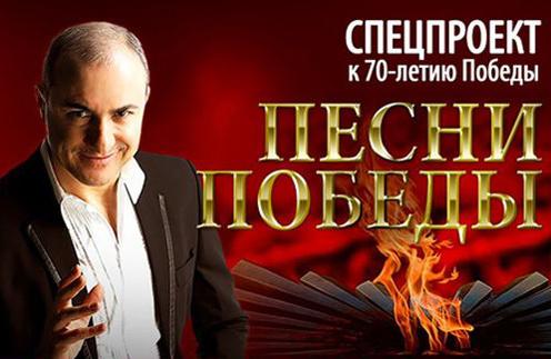 Концерт Хора Турецкого в честь 9 мая пройдет на Поклонной Горе