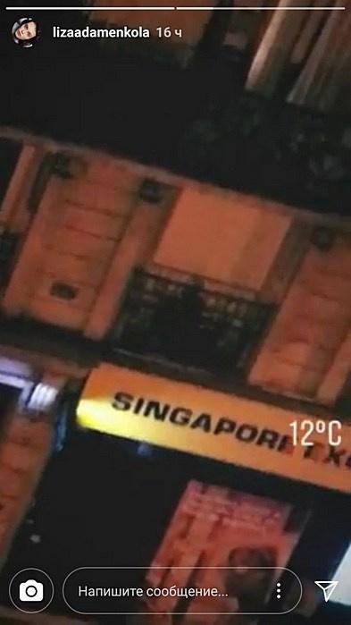 Лиза акцентировала внимание на вывеске со словом «Сингапур»
