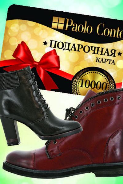 Выиграйте подарочную карту на 10 000 рублей от Paolo Conte.