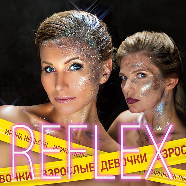 Ирина Нельсон и Алена Торганова из Reflex прекрасны в разных образах