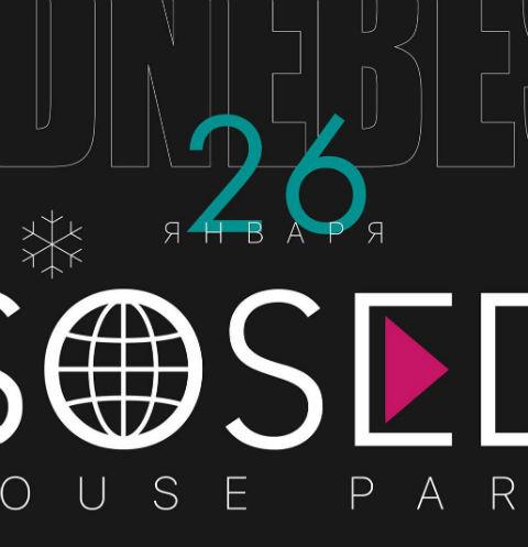 Выступление SOSEDI House Party пройдет 26 января в Тверской области