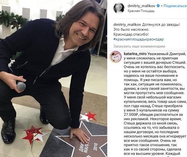 Дизайнер по имени Карина обвинила дочь Маликова в обмане