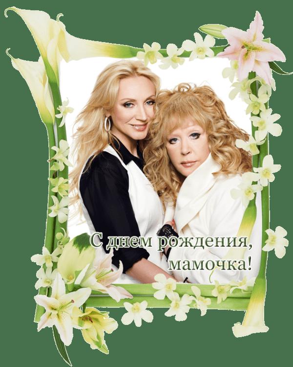 Кристина Орбакайте и Алла Пугачева