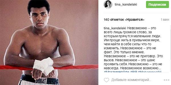 Память великого боксера почтила Тина Канделаки