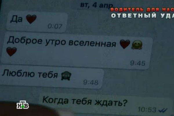 Анастасия Волочкова показала переписку с бывшим водителем