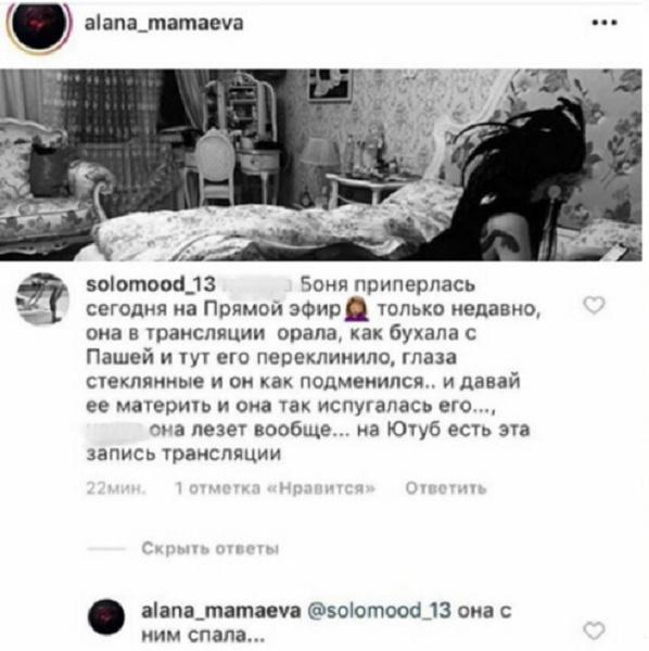 Алана Мамаева заявила, что Виктория Боня спала с ее мужем