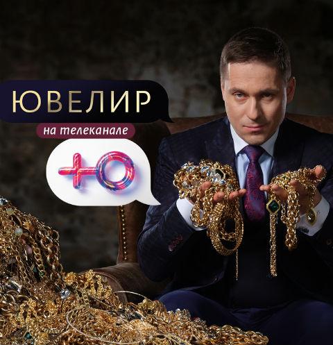 Премьера нового уникального проекта «Ювелир» 1 марта в 17:30