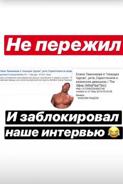 Темникова предоставила доказательства того, что интервью заблокировал Фадеев