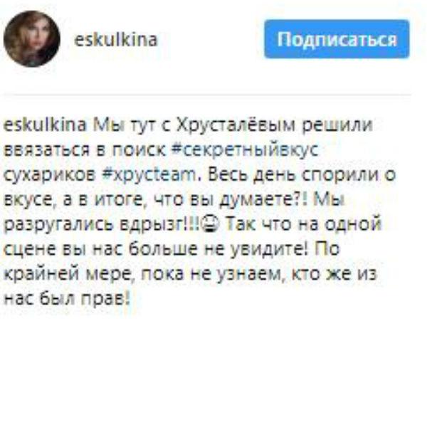 Пост Скулкиной