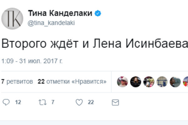 Тина Канделаки оставила пост о беременности Исинбаевой на личной страничке в соцсети