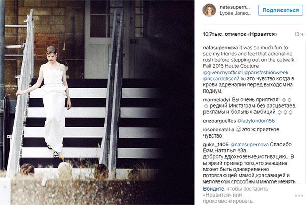 «Это чувство, когда в крови адреналин перед выходом на подиум», - поделилась эмоциями Наталья Водянова