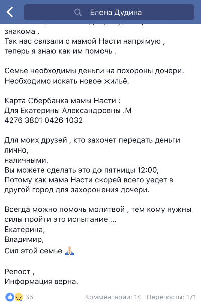 Елена опубликовала в своем аккаунте информацию о помощи семье погибшей девочки