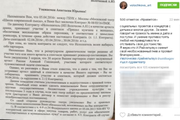 Анастасия получила письмо с ультиматумом