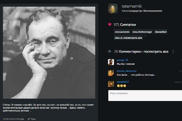 Тата Бондарчук поблагодарила Эльдара Рязанова