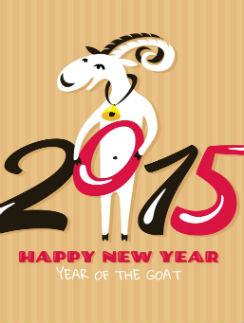 Символ года - коза