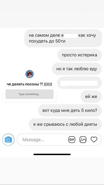 Ольга Бухарова интересуется у подписчиков вопросами похудения