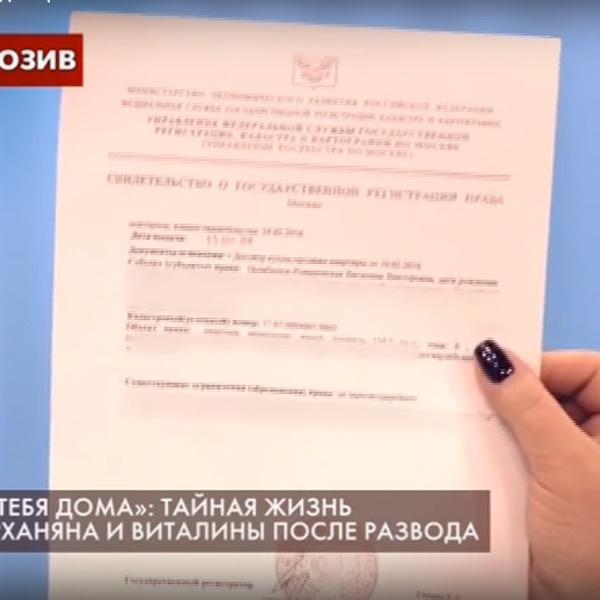 Адвокат предоставила документы, подтверждающие собственность Виталины