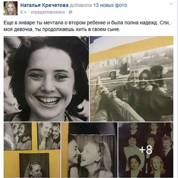 Одноклассница Фриске разместила трогательный пост в соцсетях