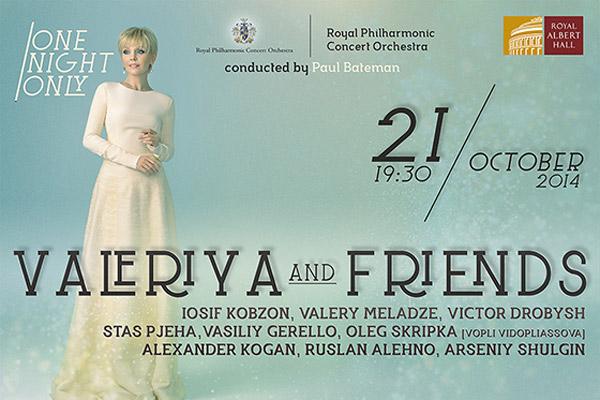 Афиша концерта Валерии в Лондоне