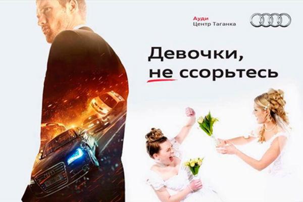 Рекламный баннер Audi