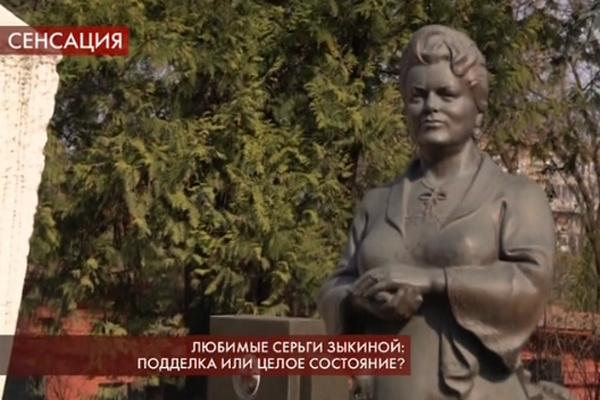 Памятник Людмиле Зыкиной
