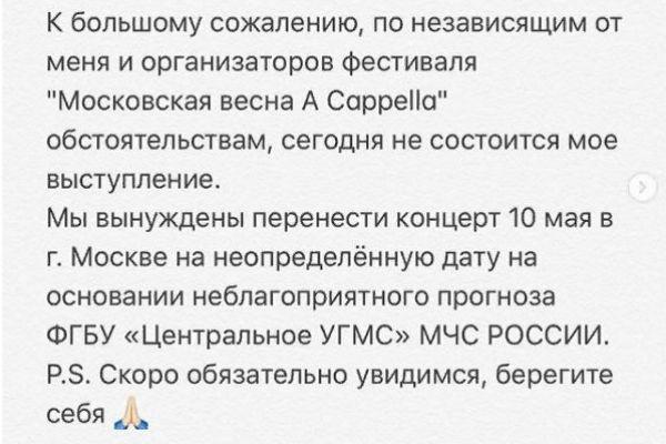 Егор сообщил подписчикам грустную новость в микроблоге