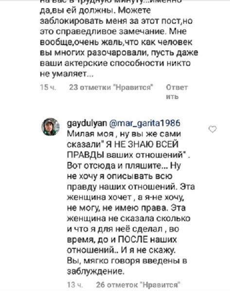 Актер ответил на жесткую критику Дианы Очиловой