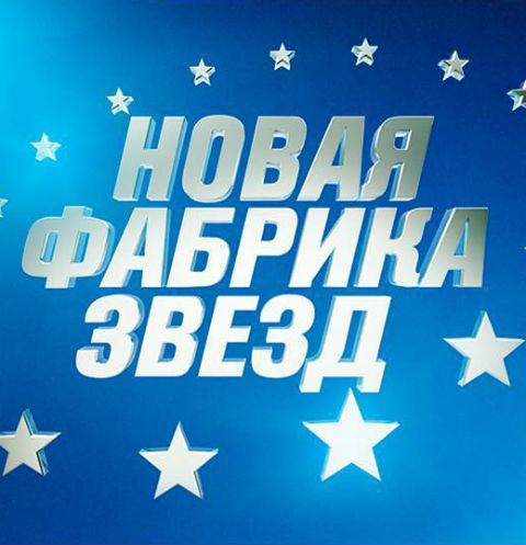 Состоялся первый отчетный концерт «Новой Фабрики звезд»