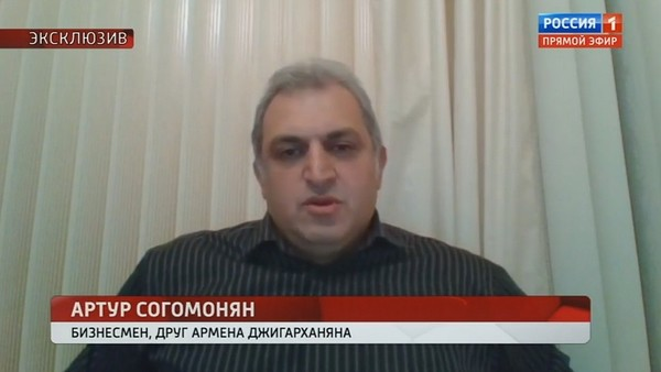 Артур Согомонян