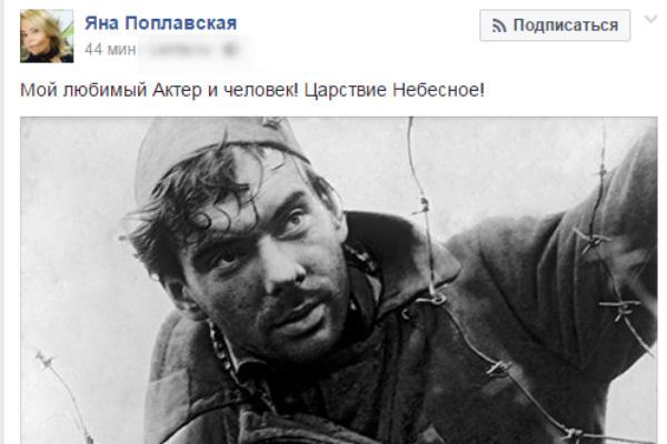 Яна Поплавская оставила пост в память актера