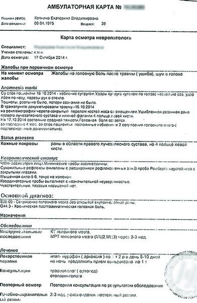 Данную справку Архаровой, фамилия которой по отцу Копнина, выдали в больнице после нападения мужа